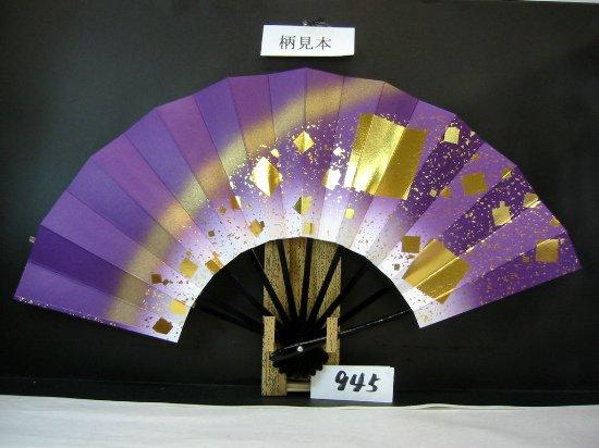 A945 舞扇子 金箔小石砂子 紫天ぼかしゴールドピース
