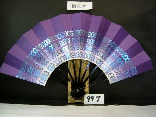 B997 舞扇子 青箔吉原つなぎ 紫天ぼかし