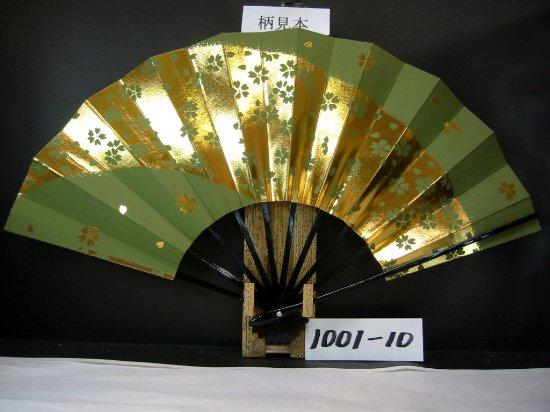 A1001-10 尺舞扇子 金箔桜 うぐいす色地