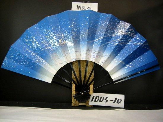 A1005-10 尺舞扇子 銀ホロ砂子 青天ぼかし金砂子