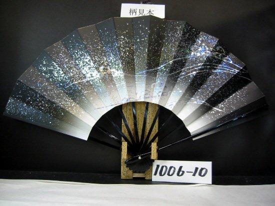 A1006-10 尺舞扇子 銀ホロ砂子 黒天ぼかし金ピース