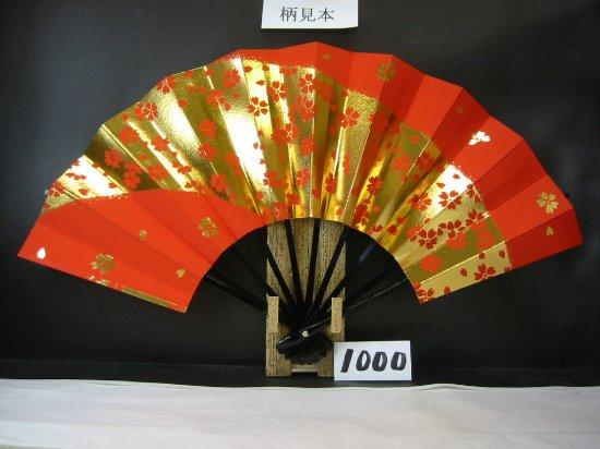 A1000 舞扇子 金箔桜 朱色地