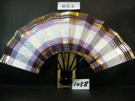 A1058 舞扇子 金箔かすみ砂子 紫天地二段ぼかし