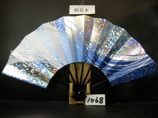 A1068 舞扇子 ホロ箔砂子流線 青横ぼかし