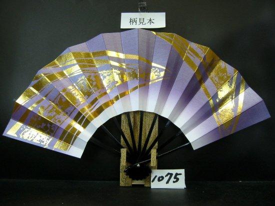A1075 舞扇子 金箔線小石 紫天ぼかしシルバー地
