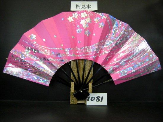 A1081 舞扇子 ホロ箔桜吹雪 ピンク地