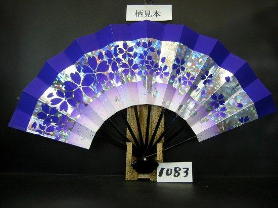 A1083 舞扇子 ホロ箔中段抜き桜 紫天ぼかし