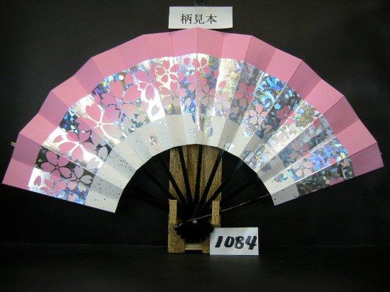 A1084 舞扇子 ホロ箔中段抜き桜 ピンク天ぼかし