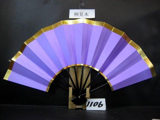 A1106 舞扇子 天地金 薄紫地