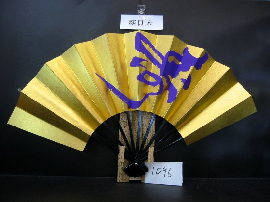A1096 舞扇子 紫色寿 金・銀地