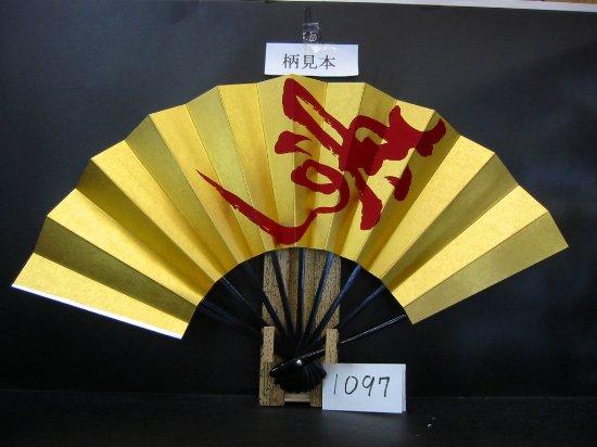 A1097 舞扇子 赤色寿 金・銀地