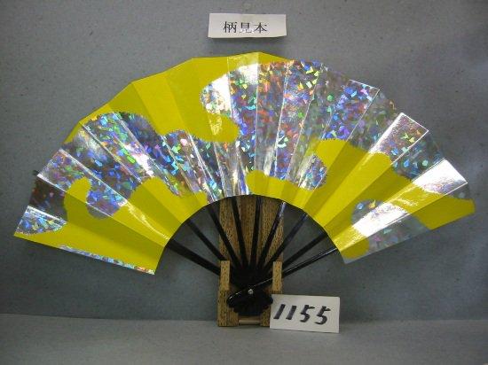 A1155 舞扇子 ホロ箔雲 高級光沢紙黄