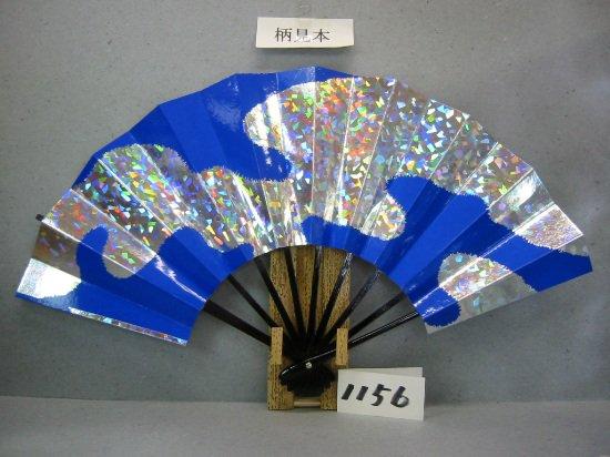 A1156 舞扇子 ホロ箔雲 高級光沢紙青