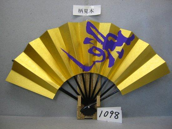 A1098 舞扇子 紫色寿 両金