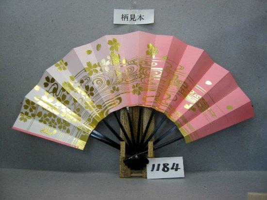 A1184 舞扇子 金箔桜流水 ピンク横ぼかし
