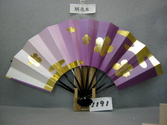 A1191 舞扇子 金箔桜雲 紫横ぼかしシルバー引き
