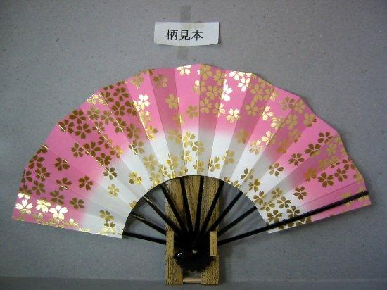 A1182-9 子供用舞扇子 金箔桜満開 ピンク天ぼかし