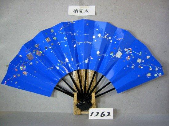 A1262 舞扇子 ホロ箔小石ノギ 高級光沢紙青