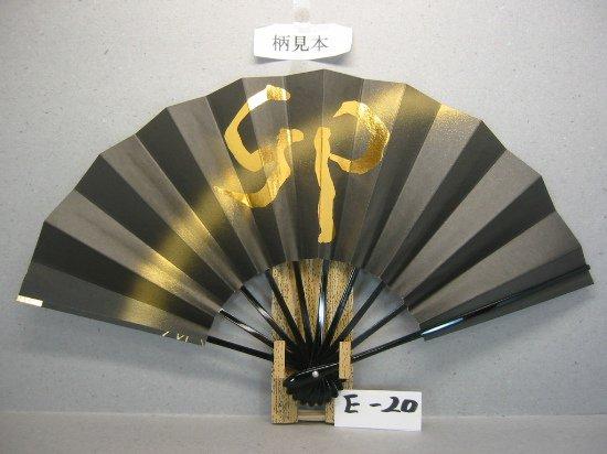 E20 干支扇 舞飾り 金箔干支字 裏面兎柄1 黒地ななめゴールドピース