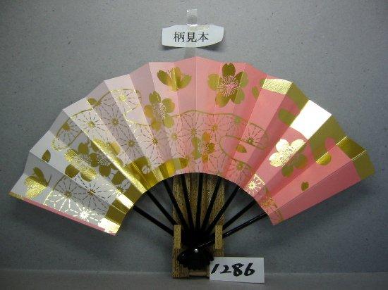 A1286 舞扇子 金箔 桜雲麻型  ピンク横ぼかし