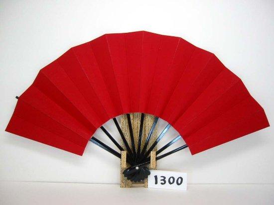 A1300 舞扇子 顔料色びき 赤色
