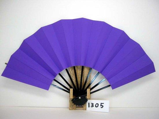 A1305 舞扇子 顔料色びき 紫色