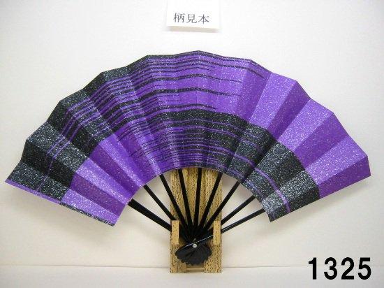 A1325 舞扇子 黒かすみ シルバー砂子 紫地