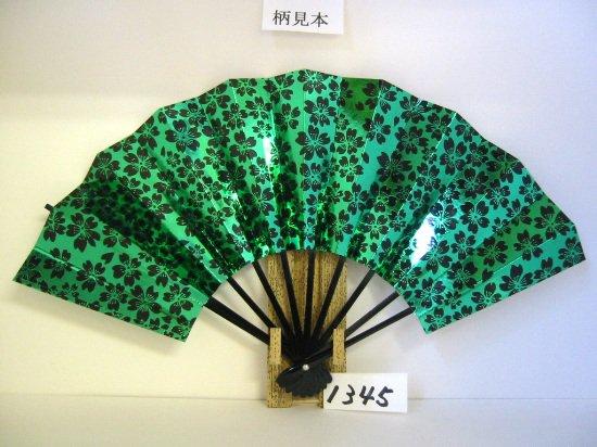 A1345 舞扇子 緑箔桜ヌキ 高級光沢紙黒