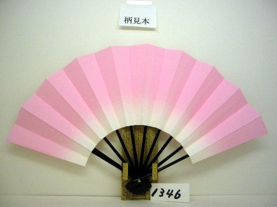A1346 舞扇子 ピンク天ぼかし