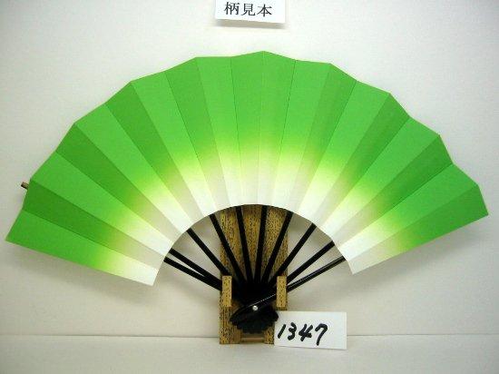 A1347 舞扇子 黄緑天ぼかし
