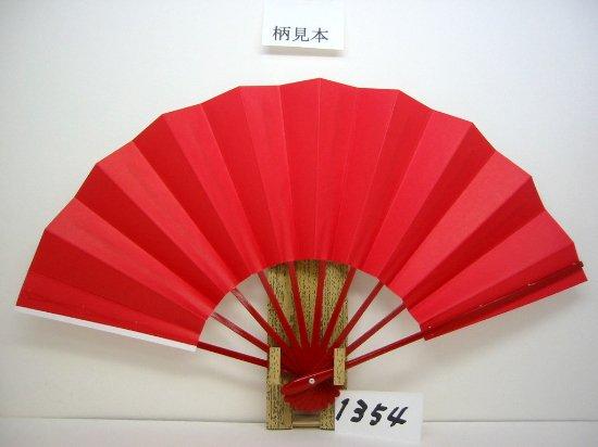 A1354 舞扇子 紅白扇(表赤・裏白)赤骨