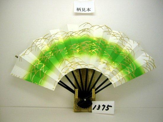 B1375 舞扇子 金箔つゆ草 中段黄緑ぼかし