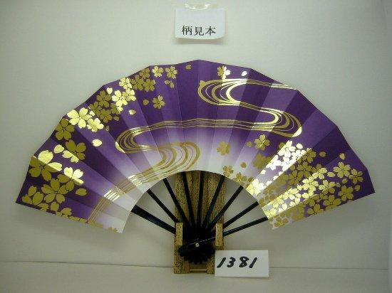 A1381 舞扇子 金箔桜流水 紫天ぼかし