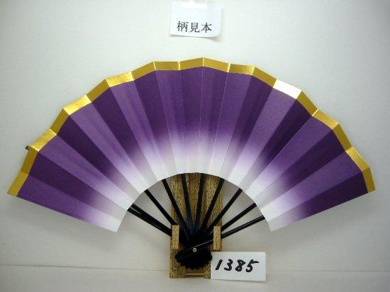 A1385 舞扇子 天金 紫天ぼかし