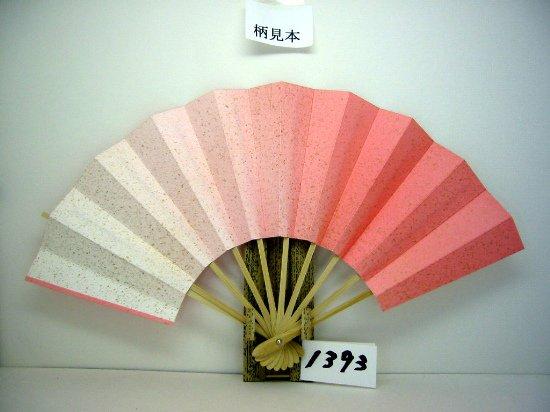A1393 舞扇子 砂子 ピンク横ぼかし 白骨