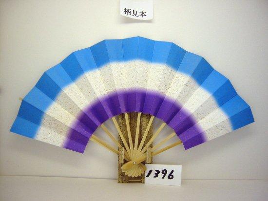 A1396 舞扇子 砂子 空・紫天地 白骨