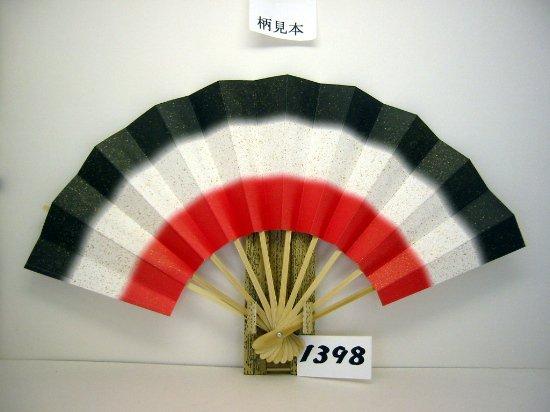 A1398 舞扇子 砂子 黒・赤天地 白骨