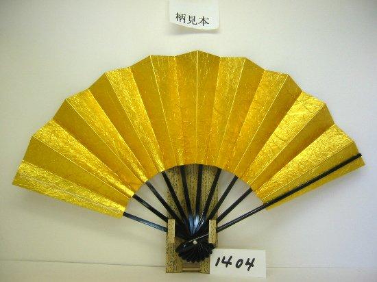 A1404 舞扇子 手もみ 純銀(金色)