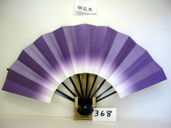 A368 舞扇子 紫天ぼかし シルバー引き