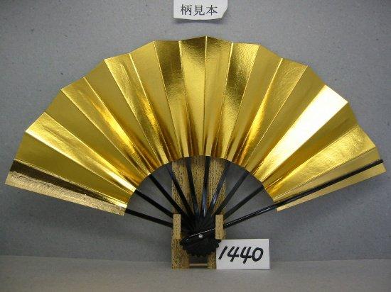 A1440 舞扇子 両金箔
