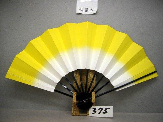 A375 舞扇子 黄天ぼかし