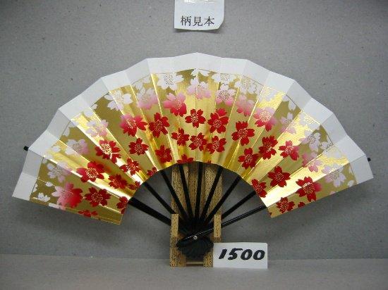 A1500 舞扇子 金箔桜ヌキ 赤色腰ぼかし