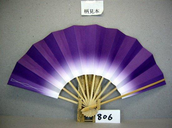 A806 舞扇子 紫天ぼかし 白骨