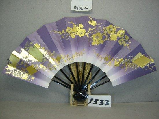A1533 舞扇子 金箔梅枝小石ノギ 紫天ぼかしシルバー地