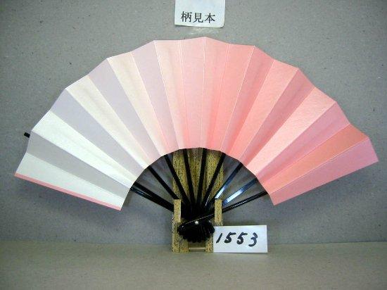 A1553 舞扇子 ピンク横ぼかしシルバー引き