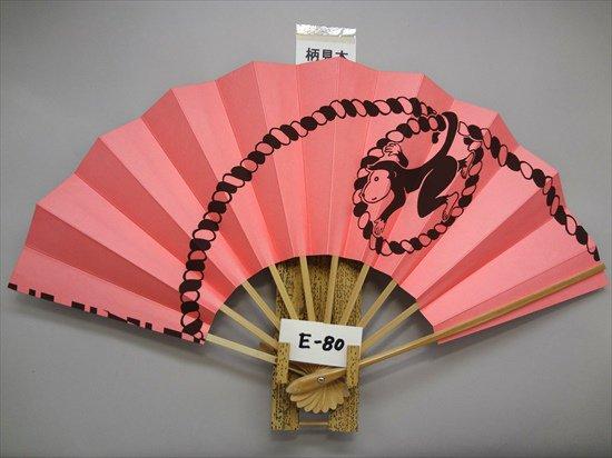 E80 舞飾り 干支扇 表:申 裏:申字 ピンク地 白骨