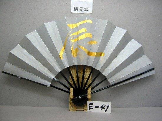 E41 舞飾り 干支扇 銀 片面違い 辰字&龍