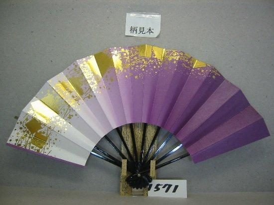 A1571 舞扇子 金箔小石ノギ 紫横ぼかしシルバー引き