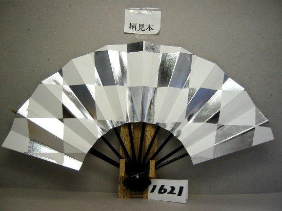 A1621 舞扇子 市松模様 銀&白