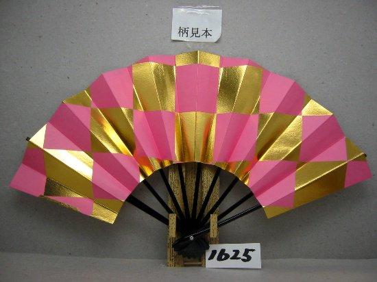 A1625 舞扇子 金箔市松模様 ピンク地